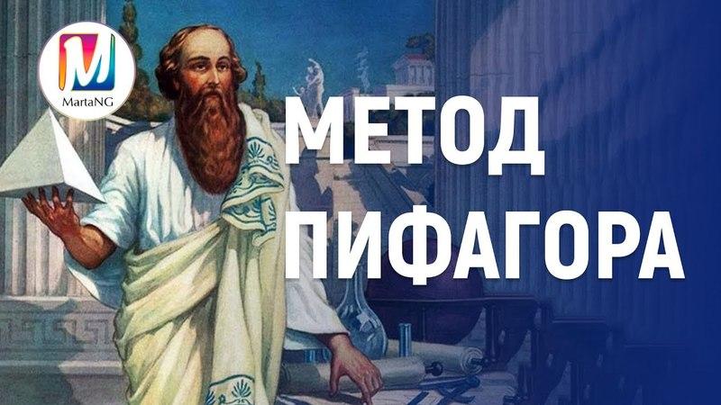 Метод Пифагора | Марта Николаева-Гарина