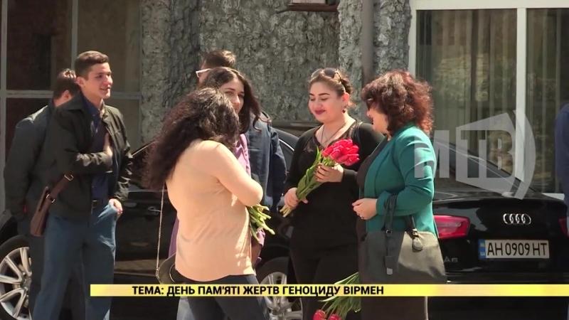 Возложение цветов возле Хачкара.103-летняя годовщина памяти жертвам Геноцида армянского народа.