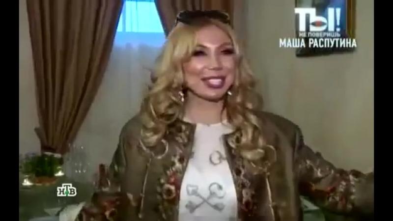 Мария Распутина. Ты не поверишь! 23.05.2015