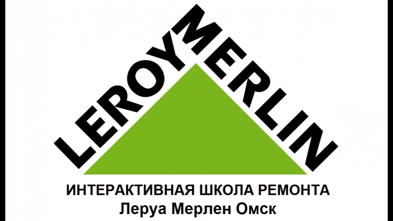 Интерактивная Школа Ремонта Леруа Мерлен Омск Выпуск 3 Фотофон