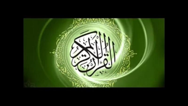 Сура аль Мульк, Вакиа, и сура ар Рахман - Ахмад аль Аджми