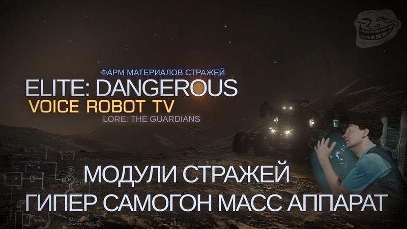 Elite: Dangerous - Фарм Материалов для Модулей Стражей - ОСОБЕННОСТИ САМОГОНОВАРЕНИЯ СТРАЖЕЙ