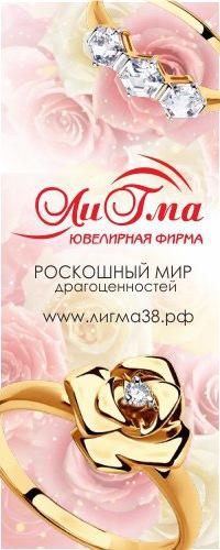 лигма усолье-сибирское каталог изделий цены и фото