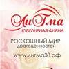 Лигма Ювелирная компания г. Усолье-Сибирское
