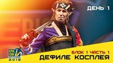 Epic Con 2018 |  Дефиле косплея - Блок 1 Часть 1 / День 1