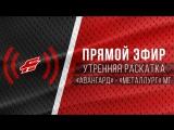 Утренняя раскатка перед матчем с Металлургом Мг - ПРЯМОЙ ЭФИР
