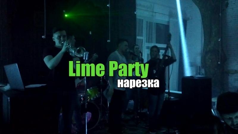 Lime Party - Попса