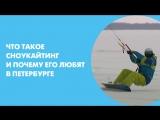 Что такое сноукайтинг и почему его любят в Петербурге