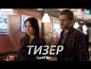 Железный кулак  Iron Fist (2 сезон) Тизер 2 (LostFilm.TV) [HD 1080]