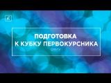 Подготовка к Кубку первокурсника СибГУ им. М.Ф. Решетнева 2017 АэроСМИ