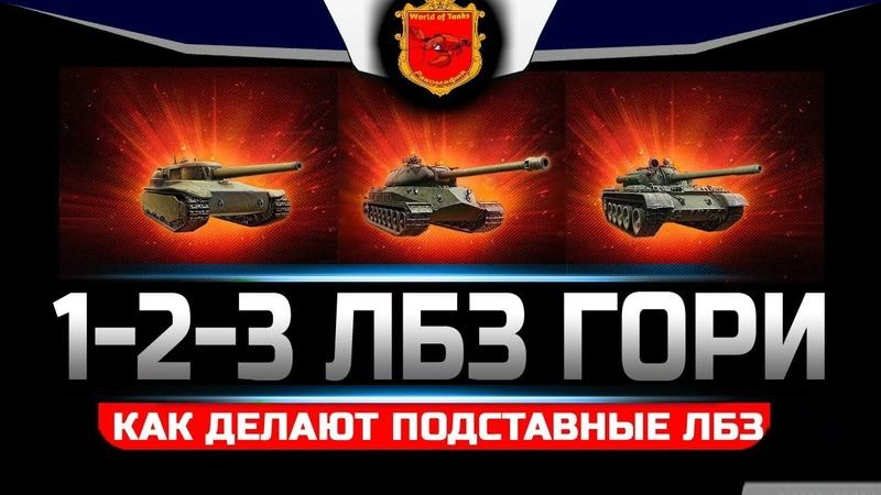 ПОДСТАВНЫЕ И ДОГОВОРНЫЕ БОИ В World of Tanks И КАК ОНИ ЭТО ДЕЛАЮТ