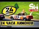 Самые смешные гонки 24 часа Лимонов