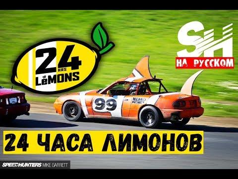 Самые смешные гонки 24 часа Лимонов смотреть онлайн без регистрации