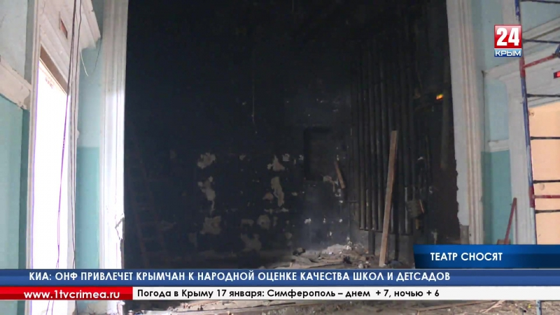 Пламя, дым и столбы пыли. Театр кукол в Симферополе начали сносить