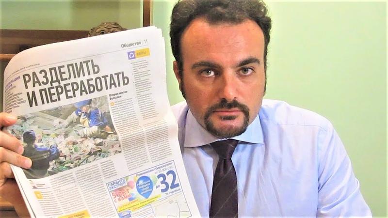 Russia News: rassegna stampa russa in italiano 22.7.18 TRUMP, NATURA SIBERICA, RICICLAGGIO