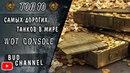 ТОП 10 самых дорогих танков в мире WOT Console PS4 XBOX