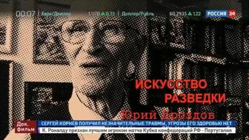 Искусство разведки. Юрий Дроздов