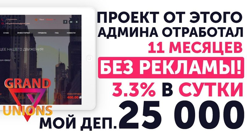 ЭТОТ АДМИН ПРОРАБОТАЛ 11 МЕСЯЦЕВ БЕЗ РЕКЛАМЫ! ДО 3,3% В СУТКИ МОЙ ДЕП 25 000Р