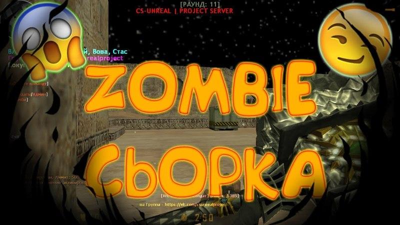 🔥Где скачать Зомби сборку кс 1.6 №1   ИСХОДНИКИ