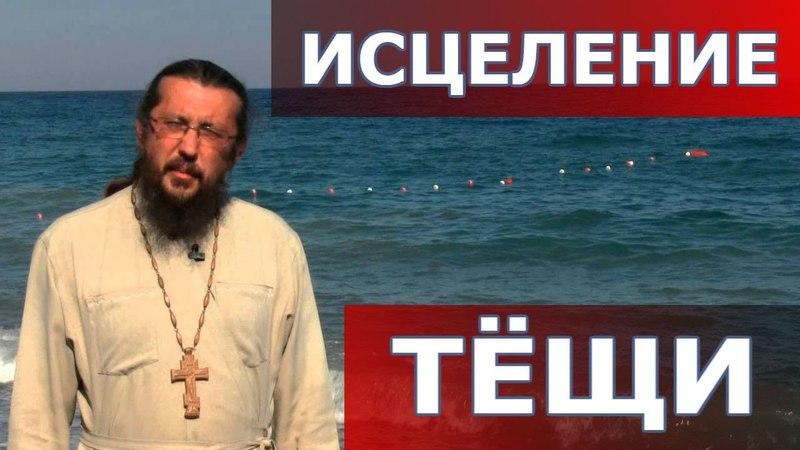 Исцеление тёщи. Священник Игорь Сильченков