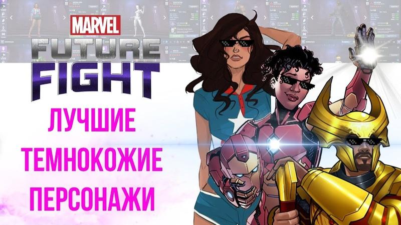 Marvel Future Fight - лучшие темнокожие персонажи