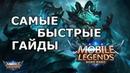 Mobile Legends MLBB Вексана Vexana QUICK GUIDE САМЫЙ БЫСТРЫЙ ГАЙД НА ВЕКСАНУ 2018