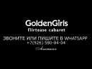 Эрика артистка GoldenGirls flirtease cabaret