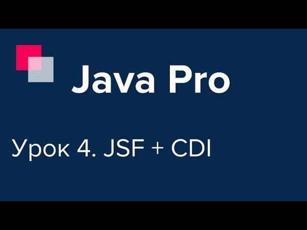 Java Pro-двинутый 4. JSF, CDI. Быстрый старт веб-приложения.