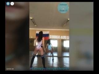 Сексуальные девушки из школы тверка на репетиции. Periscope. Перископ