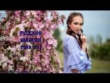 🇷🇺 НОВИНКИ ШАНСОНА 2018 🎵 Шансон Музыка 🎵 Russian Shanson 2018 🎵 Русский Шансон 2018 Песни #11