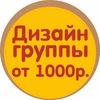 Оформление групп   дизайн логотипов полиграфии
