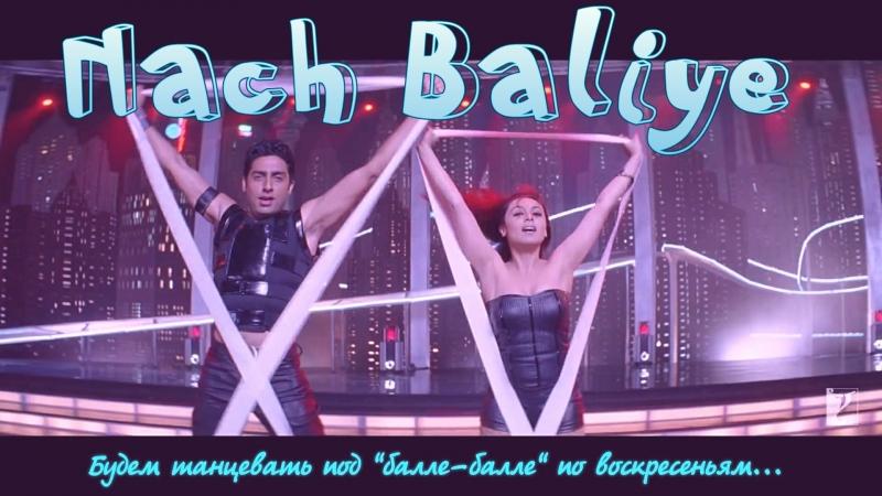 Nach Baliye ¦ Bunty Aur Babli ¦ Abhishek Bachchan ¦ Rani Mukerji (рус.суб.)