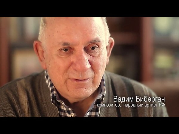 Фильм-портрет о народном артисте РФ, композиторе и пианисте В.Д. Бибергане