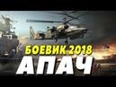 БОЕВИК 2018 СНЯЛ ВСЕХ АПАЧ Русские боевики 2018 новинки, фильмы 2018 HD
