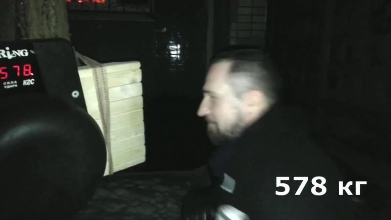Юрий Кормушин. Удар в 578 кг