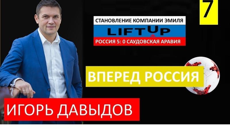 Успешные продажи. Эмиль растет. Игорь Давыдов. Россия, вперед!