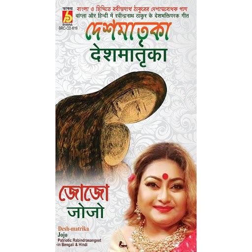 Jojo альбом Desh Matrika