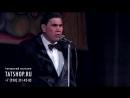 Мунча Ташы «Күчтәнәч» полный концерт