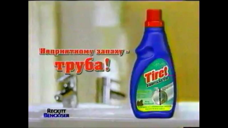 Реклама и анонсы (REN-TV, 19.07.2004) (1)