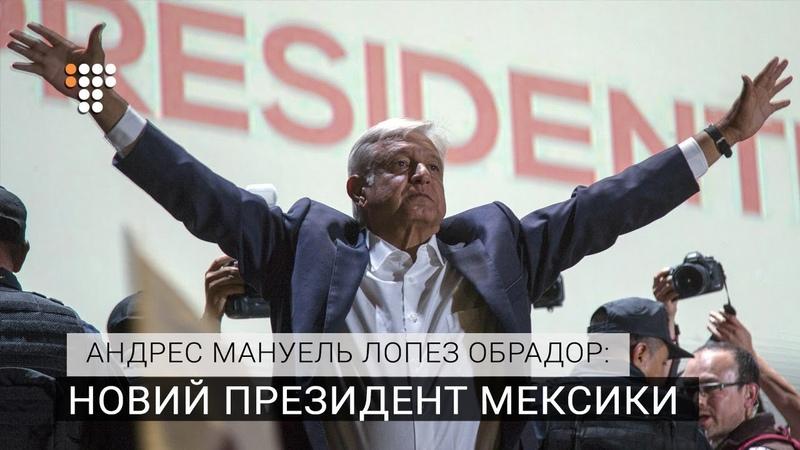 «Мексиканський Ющенко»: хто такий новий президент Мексики