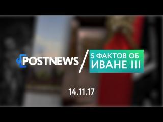 14.11   5 фактов об Иване III