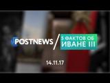 14.11 | 5 фактов об Иване III