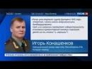 Новости на Россия 24 Сезон Минобороны РФ помощь Запада Ракке связана со стремлением замести следы
