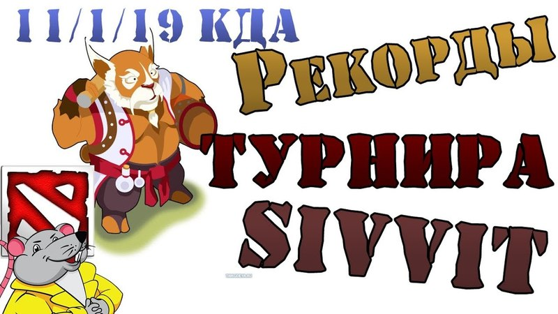 Рекорды турнира по DOTA 2 SIVVIT. Лучший KDA турнира на найксе.
