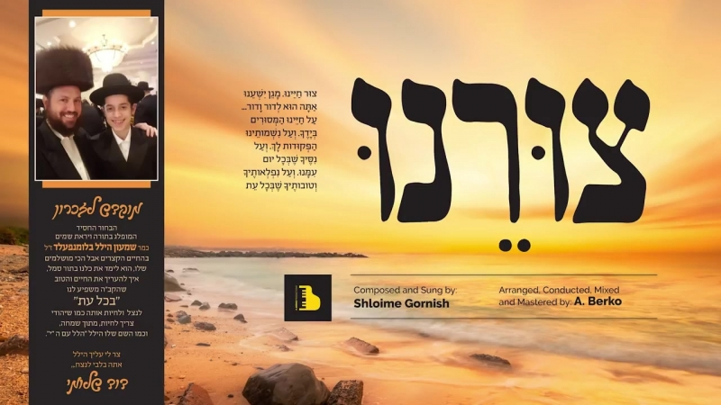 Tzureinu - Featuring Shloime Gornish - A Berko Production