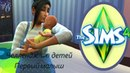 The Sims 4. Челлендж 100 детей. THE SIMS 4 100 BABY CHALLENGE 6