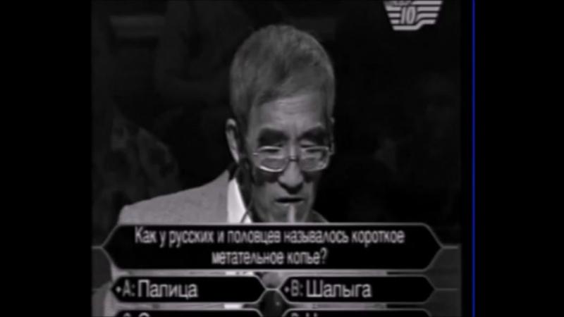 Геннадий Пак Кто возьмет миллион 2005 год