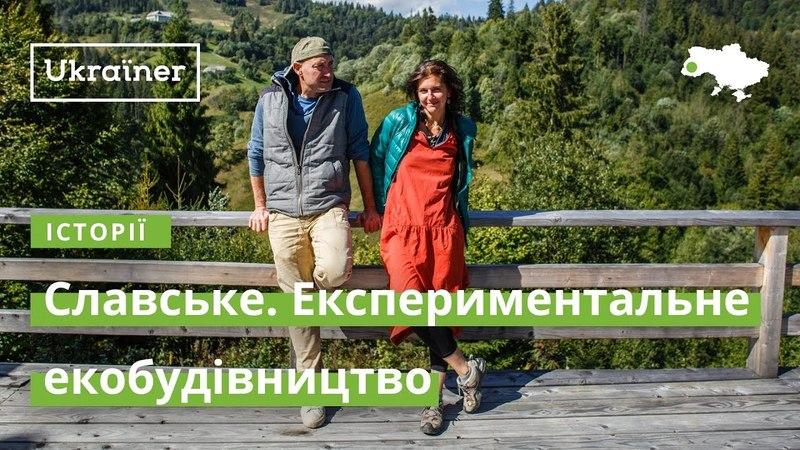Славське. Карпати. Експериментальне екобудівництво · Ukraїner