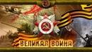 Великая война⭐⭐⭐Оборона Севастополя 3 серия