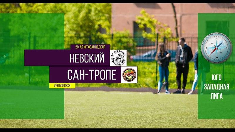 Первенство города XI сезон Невский Сан Тропе